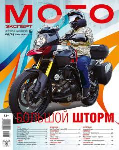 Top Race для журнала Мотоэксперт
